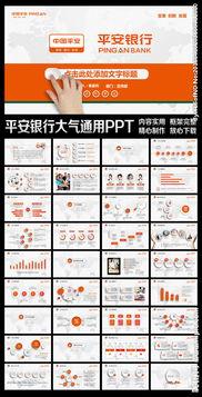 中国平安平安银行PPT