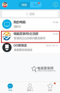 手机QQ匿名消息怎么发 详细的手机QQ匿名消息发送方法