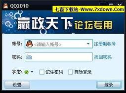 QQ2010登陆界面修改方法 工具