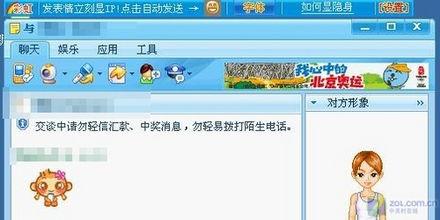 彩虹QQ特异功能 自动发送表情即可显IP