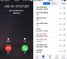 新利棋牌官方下载-为了保护更多用户的手机安全,腾讯手机管家还支持号码举报.譬如,...