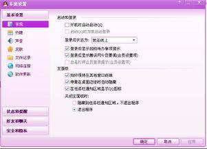 怎么取消QQ宠物的自动登入