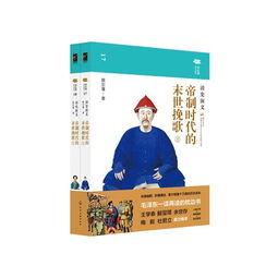 帝制时代的末世挽歌 清史演义 全2册