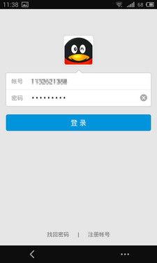 Flyme定制QQ闪屏及登录界面-完美兼容Smartbar 魅族定制QQ独家曝光