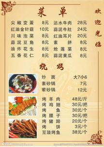 【推荐】菜谱底图背景-菜单图片