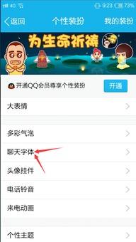 手机QQ聊天的字体太小,怎么办
