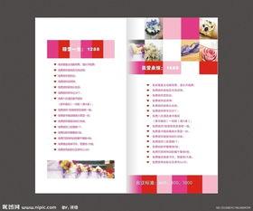生日宴菜单-婚宴菜谱图片