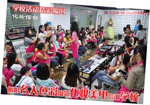 郴州的化妆美甲学校哪个好 学化妆美甲想开店