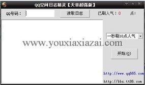 QQ空间克隆精灵 免费的qq空间复制克隆软件 V3.0 绿色版