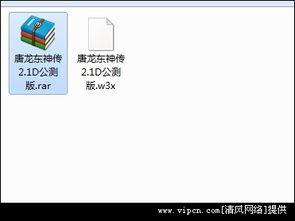 唐龙东神传 魔兽对抗地图 公测版下载 唐龙东神传 魔兽对抗地图 公测版...