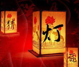 春节传说之八 过年猜灯谜的来由