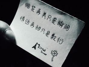 伤感的手写文字图片 我们的爱 一辈子只有一班 3