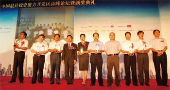 三极的投资洼地在哪   7月19日,北京,首届