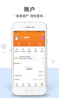 平安口袋银行app下载 平安口袋银行安卓版客户端