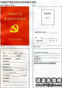 学生党组织关系介绍信
