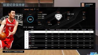 NBA2K16姚明MC存档2.0官网免费下载,NBA2K16姚明MC存档2.0官...
