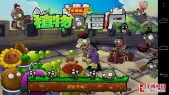 植物大战僵尸长城版截图-多平台全井喷 一周软件游戏汇总