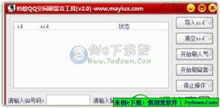 蚂蚁QQ空间刷留言工具 V2.0 中文绿色版