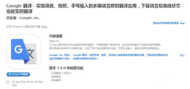 ...3-30 16:54:58点击次数:8谷歌翻译是一款随时在线翻译的软件,在...
