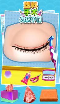 儿童整形外科医生手机下载 儿童整形外科医生安卓版下载 v2.1 跑跑车...