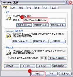 hao123网址之家 如何在360浏览器 傲游 搜狗等浏览器中设hao123为主...