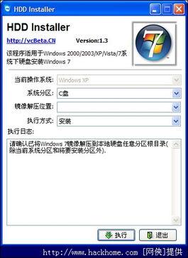ghost Windows7硬盘安装工具 win7 ghost版安装还原工具 软件界面 清...