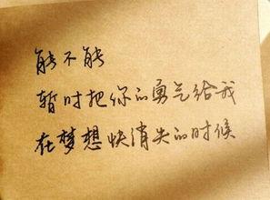 ...忧郁的手写文字图片 铭记在心的回忆 怎么忘记