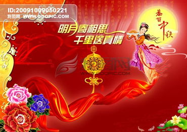 【最新】中秋画报-中秋节海报模板下载 696252 节日素材