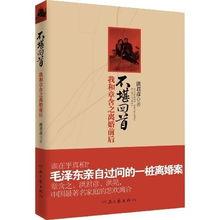 ...毛泽东亲自过问的一桩离婚案 章含之与洪君彦,岁月不能漂白的悲欢...