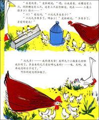 【形容师生关系的词语】深情厚谊-傻鹅皮杜妮 信谊世界精选图画书 ... 相关图片:
