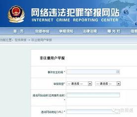 络违法犯罪举报网站警官禄利杰说... 淫秽色情和网络赌博.   据了解,...