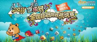 ...011全国首届移动游戏挑战赛即将在京启动