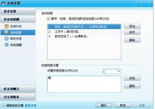 QQ怎么关闭自动回复