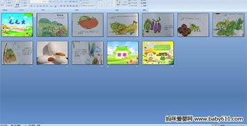幼儿园小班语言活动 毛毛虫PPT课件
