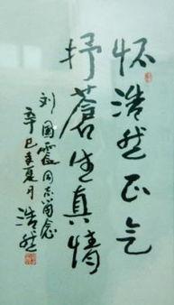 胡世宗忆33年深情厚谊   浩然:他在念想里永生