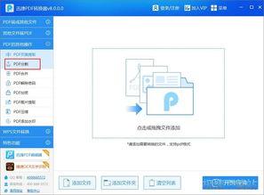 迅捷PDF分割合并工具分割 合并 加密PDF教程