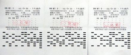 ...山东潍坊彩民揽11选5奖金3万余元
