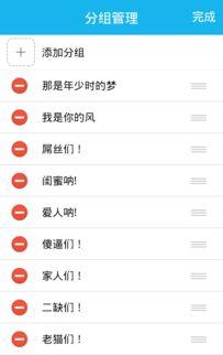 手机QQ怎么改好友分组的名称 求详解