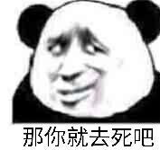 表情 那你就去死吧 去死吧表情 污表情迁移中 Wubiaoqing.com 表情