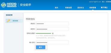 中国移动网上营业厅密码修改