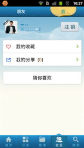 腾讯应用中心Android客户端上线
