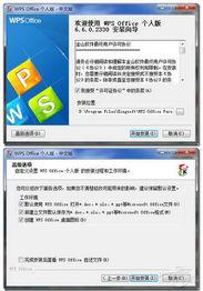 图1 安装界面-WPS 2010公测版炫彩新颜 愉快办公新体验