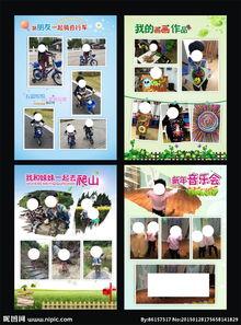 儿童成长档案相册图片