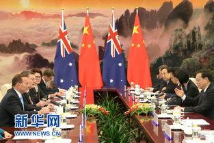 兴动棋牌鸡西麻将破解-阿博特表示,中国是澳大利亚重要和紧密的合作伙伴,两国合作富有成...
