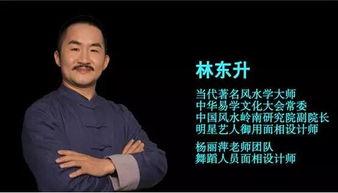 师带你飞   林东升老师是著名风水大师,国内具影响的相学医生之一,...