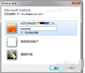 outlook2010 自动答复是灰色的,不能用,有两个账户,是不是跟这个...