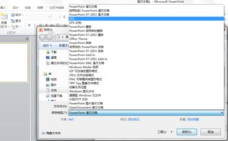 PPT怎么另存为PDF文件