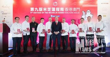 2017年香港澳门米其林指南发布 四家餐厅首度荣获二星餐厅殊荣