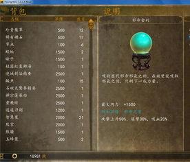 侠客风云传前传食为天MOD 侠客风云传前传v1.0.1.9食为天MODv0.5下...