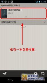 清新范安卓手机阅读器 豆瓣阅读软件试用评测